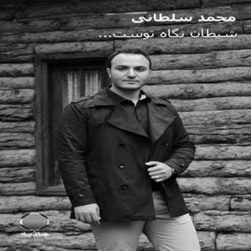 دانلود آهنگ جدید محمدرضا سلطانی به نام شیطان نگاه توست Mohammadreza Soltani Called Sheytan Negahe Tost