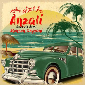Mohsen-Sepyani-Called-Yade-Anzali-Bekheyr