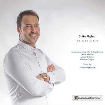 دانلود آهنگ جدید مجتبی صفری به نام شیک و مجلسی Mojtaba Safari Shiko Majlesi 1
