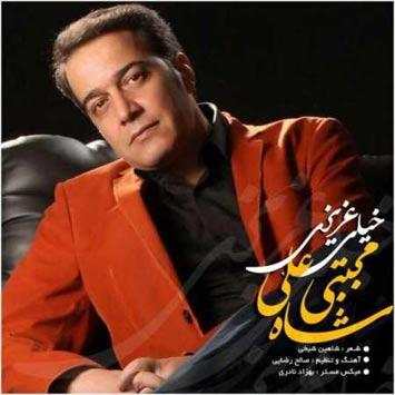 دانلود آهنگ جدید مجتبی شاه علی به نام خیلی عزیزی Mojtaba Shah Ali Called Kheili Azizi