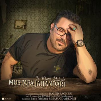 Mostafa-Jahandari-Called-In-Khoone-Matrooke