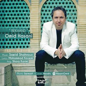 Omid Hasani Bekhand - دانلود آهنگ جدید امید حسنی به نام بخند