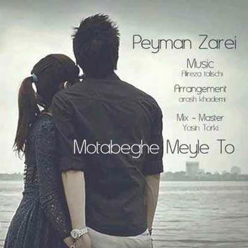 Peyman Zarei Motabeghe Meyle To - دانلود آهنگ جدید پیمان زارعی به نام مطابق میل تو