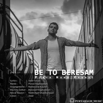 دانلود آهنگ جدید پوریا حق پرست به نام به تو برسم Purya Hagh Parast Called Be To Beresam