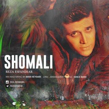 دانلود آهنگ جدید رضا اسفندیار به نام شمالی Reza Esfandiar Called Shomali