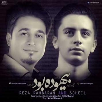 Reza-Rahbaran-Called-Bihoode-Bood