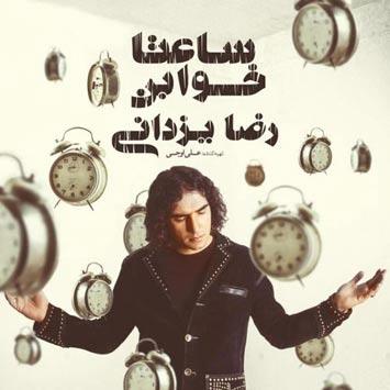 Reza-Yazdani-Called-Eshghe-Postmodern