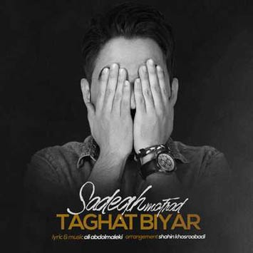 دانلود آهنگ جدید صادق مفرد به نام طاقت بیار Sadegh Mofrad Taghat Biyar