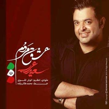 Saeed-Arab-Called-Eshghe-Mardom