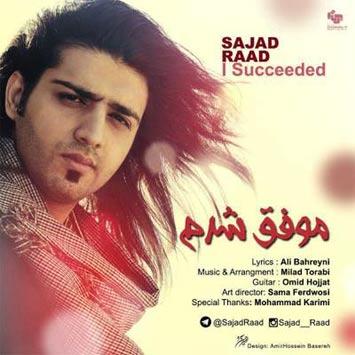 دانلود آهنگ جدید سجاد راد به نام موفق شدم Sajad Raad Movafagh Shodam