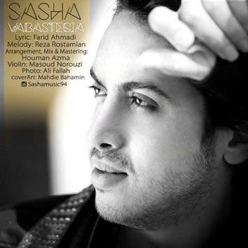 دانلود آهنگ جدید ساشا به نام وابستگیا Sasha Called Vabastegia