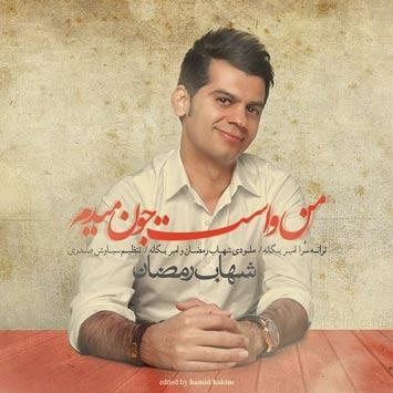 Shahab Ramezan Called Man Vasat Joon Midam - دانلود آهنگ من واست جون میدم از شهاب رمضان