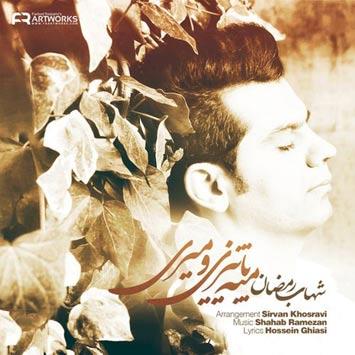 Shahab-Ramezan-Called-Mese-Paeizio-Miri