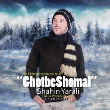 دانلود آهنگ جدید شاهین یارعلی به نام قطب شمال Shahin Yarali Called Ghotbe Shomal
