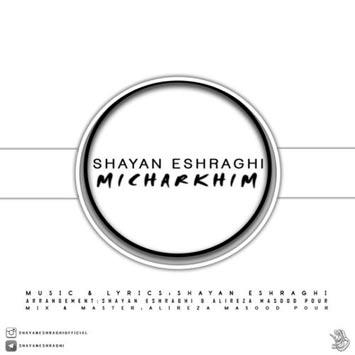 دانلود آهنگ جدید شایان اشراقی به نام میچرخیم Shayan Eshraghi Called Micharkhim