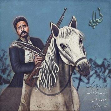 Sina Sarlak BiSepah - دانلود آهنگ جدید سینا سرلک به نام بی سپاه
