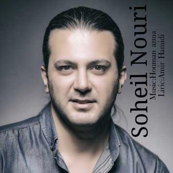 Soheil Nouri Bargard - دانلود آهنگ جدید سهیل نوری به نام برگرد