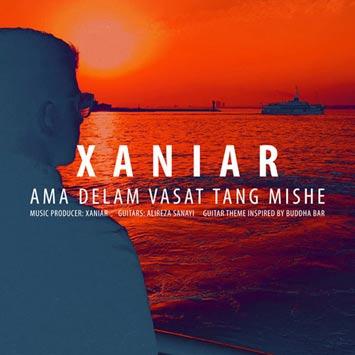 دانلود آهنگ جدید زانیار خسروی به نام اما دلم واست تنگ میشه Xaniar Ama Delam Vasat Tang Mishe
