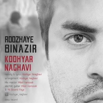 دانلود آهنگ جدید کوهیار نقوی به نام روزهای بینظیز koohyar Naghavi Called Boozhaye Bi Nazir