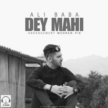 دانلود آهنگ جدید علی بابا به نام دی ماهی Ali Baba Dey Mahi