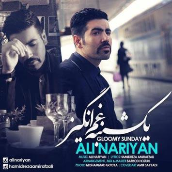 دانلود آهنگ جدید علی ناریان به نام یکشنبه غم انگیز Ali Nariyan Called Yekshanbe Ghamangiz