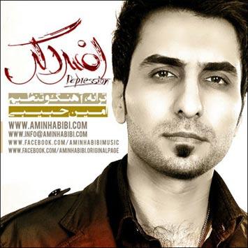 دانلود آهنگ امین حبیبی به نام افسردگی Amin Habibi – Afsordegi