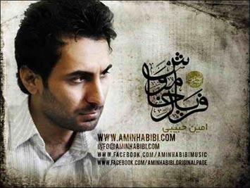 Amin Habibi – Faryade Khamosh - دانلود آهنگ امین حبیبی به نام فریاد خاموش
