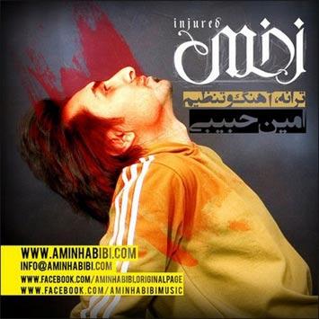 Amin Habibi – Zakhmi - دانلود آهنگ امین حبیبی به نام زخمی