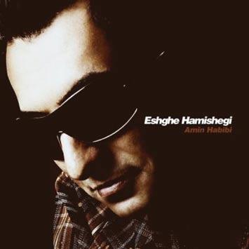 Amin-Habibi-Eshghe-Hamishegi