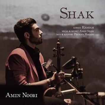 دانلود آهنگ جدید امین نوری به نام شک Amin Noori Shak