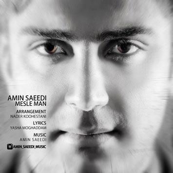 دانلود آهنگ جدید امین سعیدی به نام مثل من Amin Saeedi Called Mesle Man