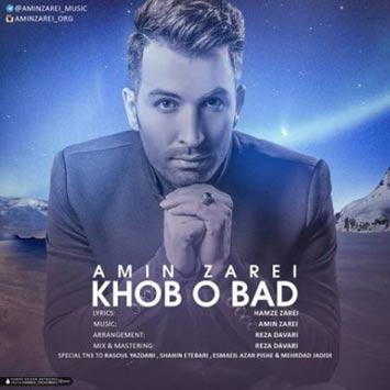 دانلود آهنگ جدید امین زارعی به نام خوب و بد Amin Zarei Khob O Bad