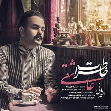 دانلود آهنگ جدید امیر مانی به نام خاطرات عاشقی Amir Mani Khaterat Asheghi
