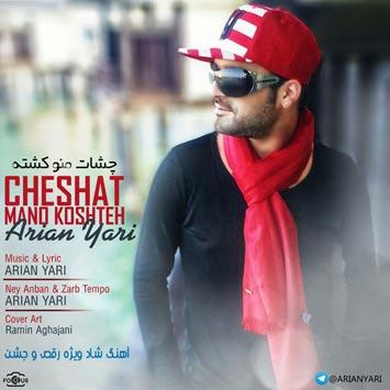 Arian-Yari---Cheshat-Mano-Koshte
