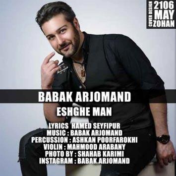 دانلود آهنگ جدید بابک ارجمند به نام عشق من Babak Arjomand