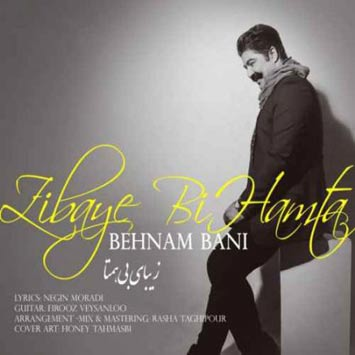 Behnam-Bani-Zibaye-Bi-Hamta