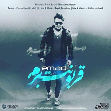 دانلود آهنگ جدید عماد به نام قربونت برم Emad Ghorbounet Beram