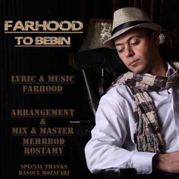 Farhood-To-bebin