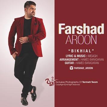 دانلود آهنگ جدید فرشاد آرون به نام بیخیال Farshad Aroon Bikhial