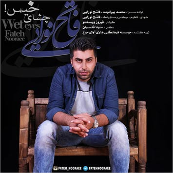 Fateh Nooraee Cheshaye Khis - دانلود آهنگ جدید فاتح نورایی به نام چشمای خیس