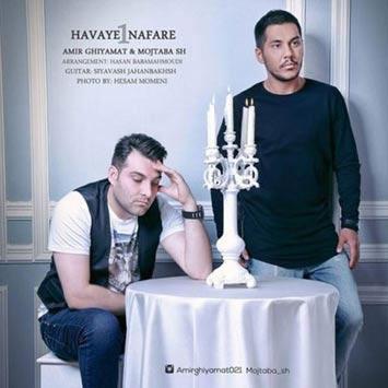 دانلود آهنگ هوا یک نفره از قیامت بند Ghiyamat Band Havaye Yek Nafare