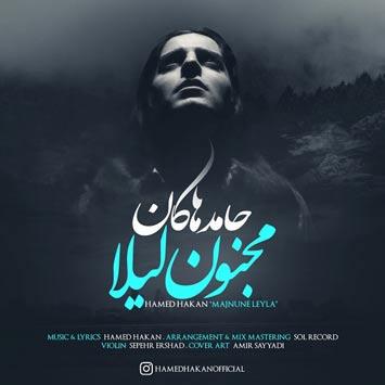 Hamed Hakan Majnune Leyla - دانلود آهنگ جدید حامد هاکان به نام مجنون لیلا