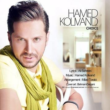دانلود آهنگ جدید حامد کولیوند به نام انتخاب Hamed Kolivand Entekhab