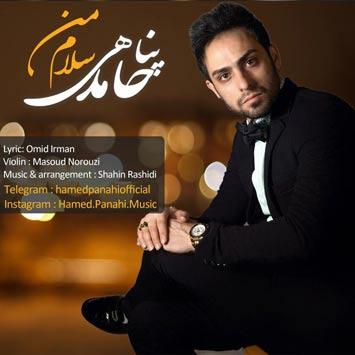 دانلود آهنگ جدید حامد پناهی به نام سلام من Hamed Panahi Salame Man