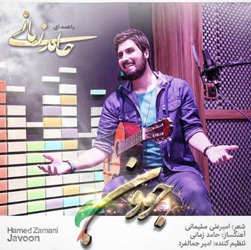 Hamed Zamani Called Javoon - دانلود آهنگ جدید حامد زمانی به نام جوون