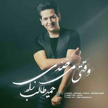 Hamid-Talebzadeh-Called-Vaghti-Mikhandi