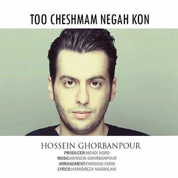 Hossein-Ghorbanpour---To-Cheshmam-Negah-Kon