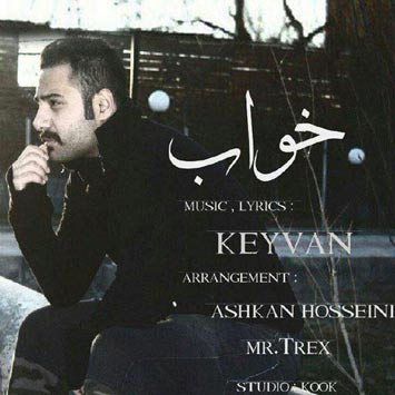 دانلود آهنگ جدید کیوان به نام خواب Keyvan Khab