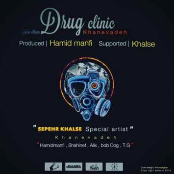 دانلود آهنگ جدید سپهر خلسه به نام هومیس Khanevadeh Drug Clinic
