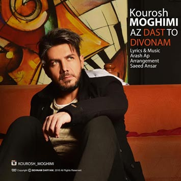 Kourosh-Moghimi-Az-Daste-To-Divoonam